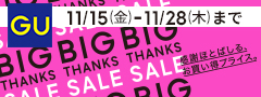 GU BIG THANKS SALE 11/15(金)スタート!